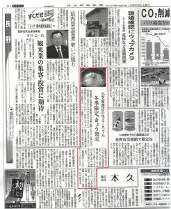 tokoroten2016newsnikkei.jpg