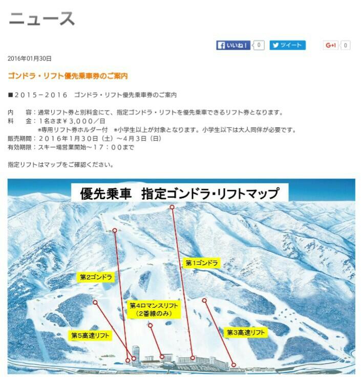 苗場スキー場、ゴンドラ・リフト優先乗車券。