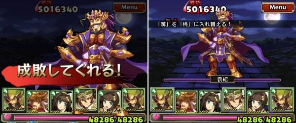 [チャレンジ勅命] 漢王朝の趨勢