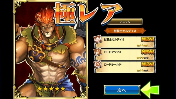 極レア 獣戦士ガルディオ