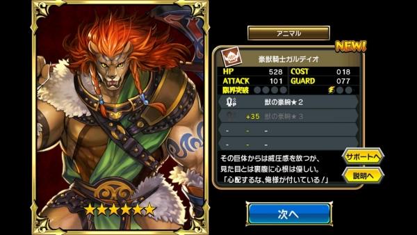 ☆6 豪獣騎士ガルディオ