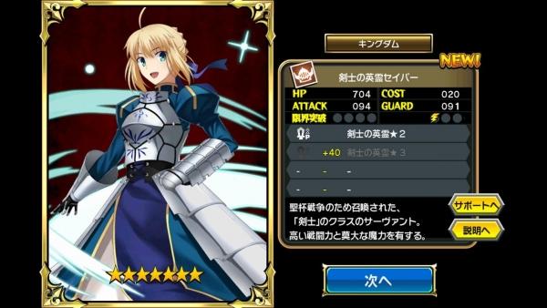 ☆7 剣士の英霊セイバー