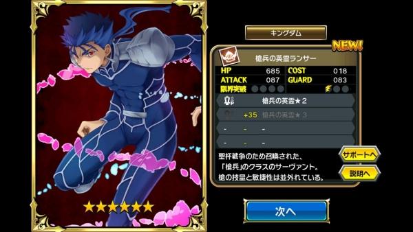 ☆6 槍兵の英霊ランサー