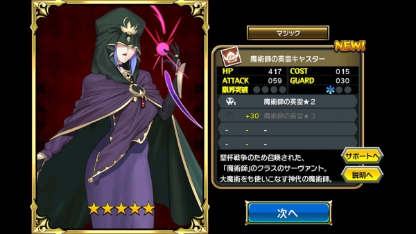 ☆5 魔術師の英霊キャスター