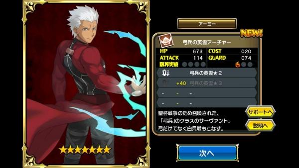 ☆7 弓兵の英霊アーチャー