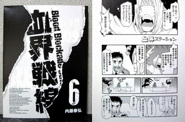 血界戦線 第6巻 [原作:内藤泰弘先生描き下ろしマンガ 2P]