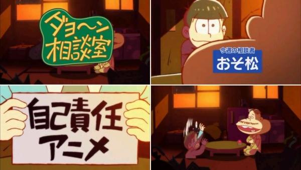 おそ松さん 7話「ダヨ~ンの相談室」