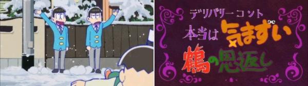 おそ松さん 9話「デリバリーコント 本当は気まずい鶴の恩返し」