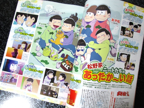 月刊PASH! 1月号 おそ松さん特集