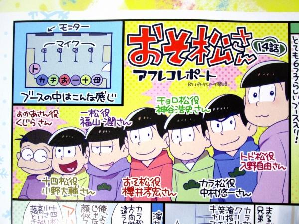 月刊PASH! 1月号 おそ松さん アフレコレポート
