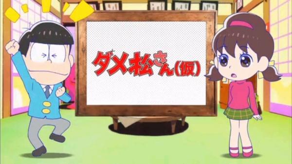 おそ松さん 12話「年末スペシャルさん」