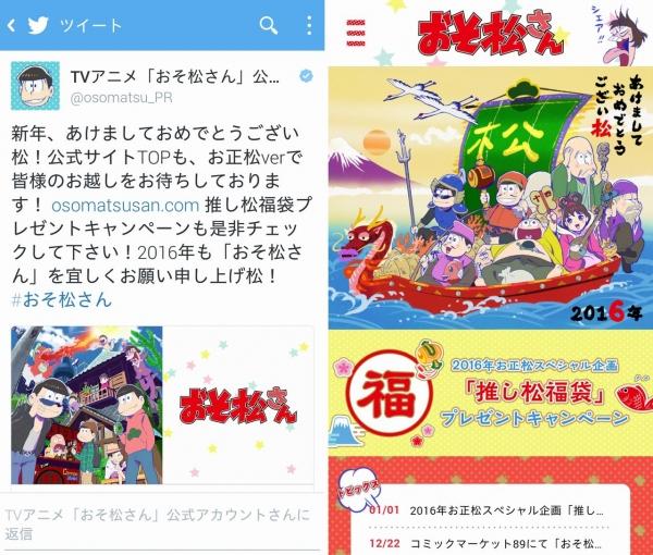 おそ松さん公式サイト お正松Ver