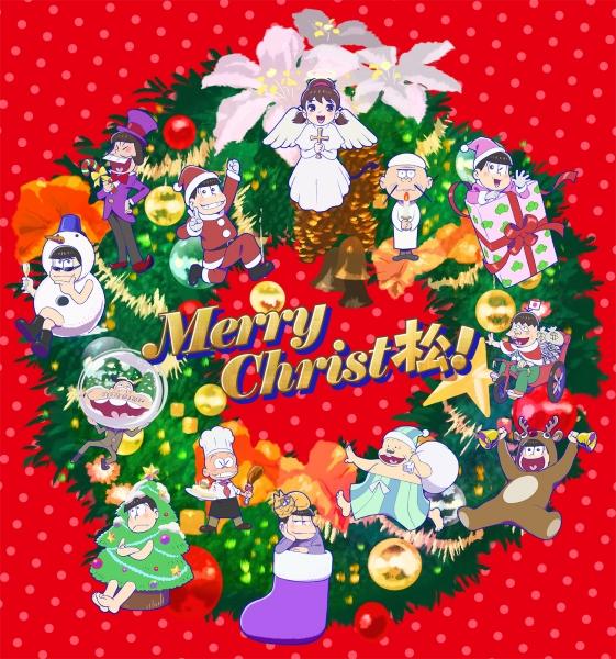 おそ松さん クリスマス仕様