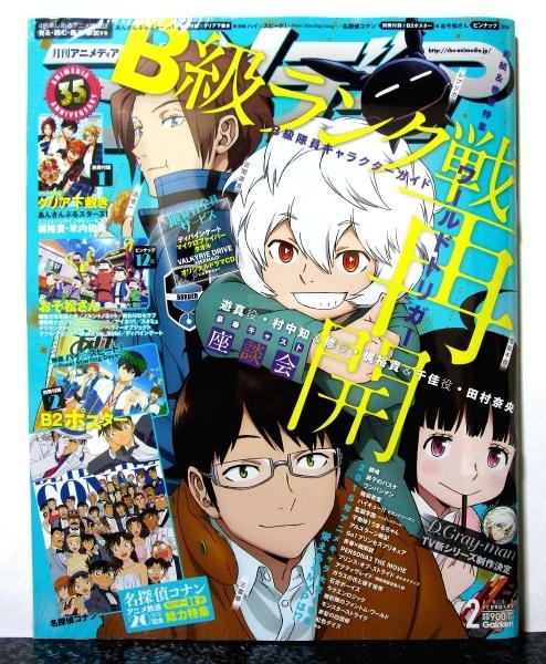 アニメディア 2月号