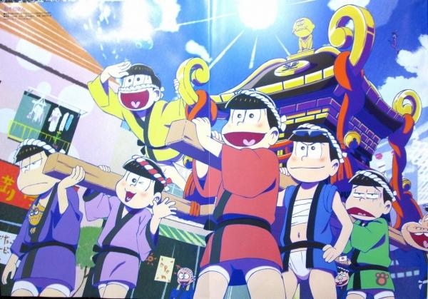 アニメディア 2月号 おそ松さんピンナップポスター