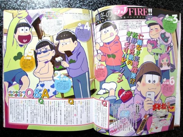 オトメディア 2月号 おそ松さん特集
