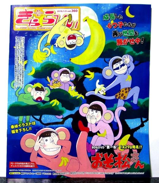 きゃらびぃ 2016.1.5 vol.360