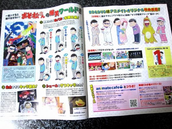 きゃらびぃ 2016.1.5 vol.360 おそ松さん特集