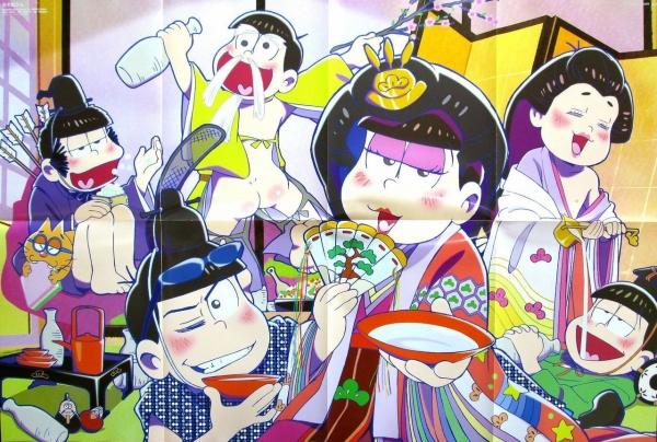 アニメディア 3月号 「おそ松さん ひな祭りB2ポスター」