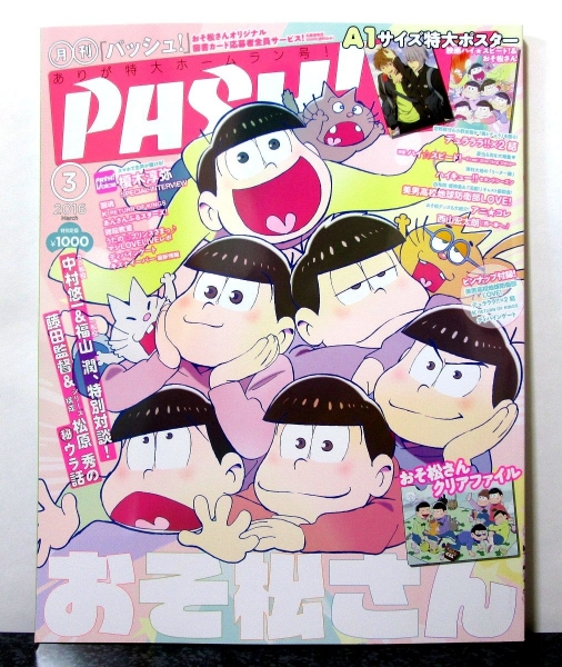 PASH! 3月号