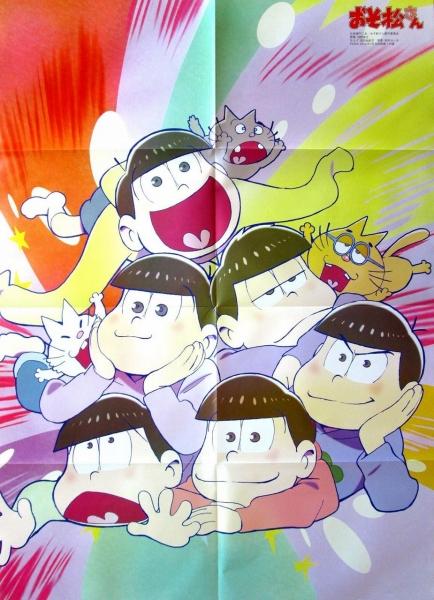 PASH! 3月号 A1おそ松さんポスター