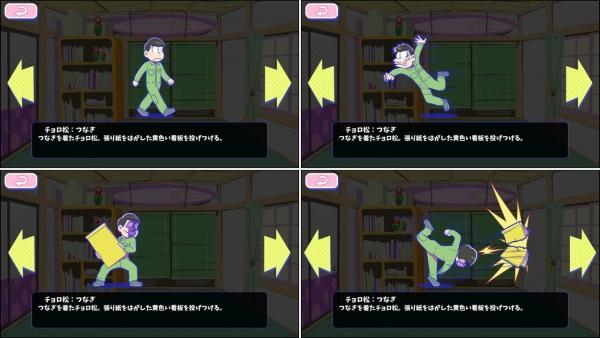 ☆3 チョロ松:つなぎ