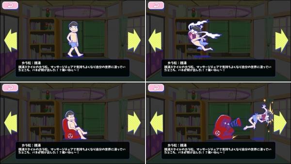 ☆3 カラ松:銭湯
