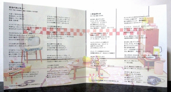 全力バタンキュー/A応P