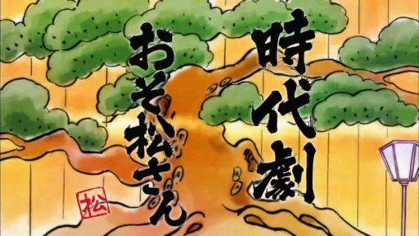 おそ松さん 19話「時代劇おそ松さん」