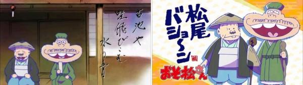 おそ松さん 19話「時代劇おそ松さん・松尾バショ~ン」
