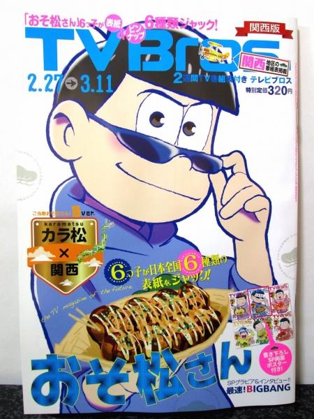 TVBros.2016年2月27日号 関西版