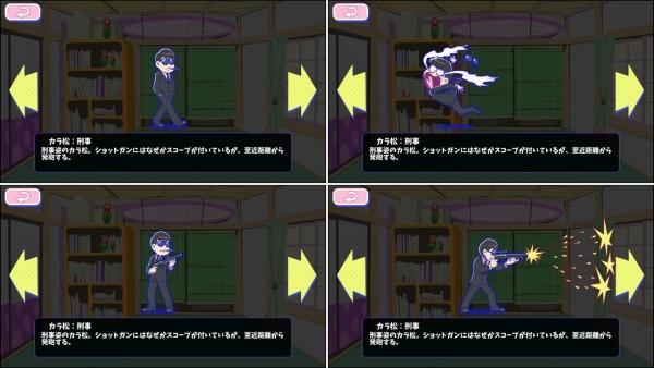 ☆3 カラ松:刑事