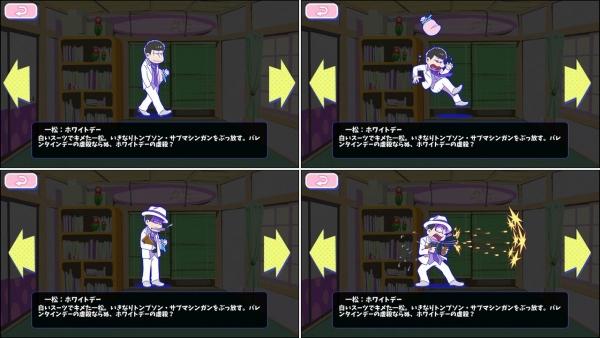 ☆3 一松:ホワイトデー