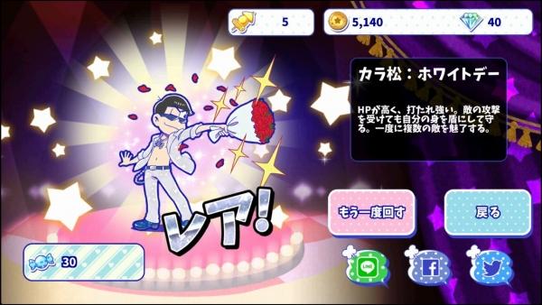 ☆3 カラ松:ホワイトデー