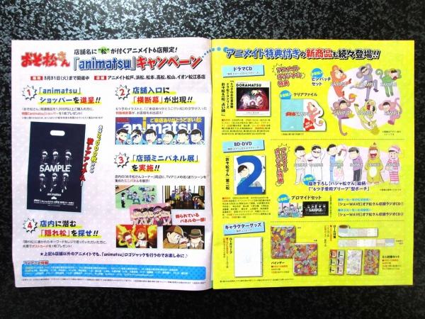 きゃらびぃ 2016.3.5 vol.364