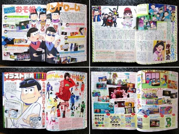 月刊アニメディア 4月号 おそ松さんシンドローム