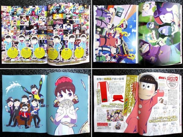 アニメディアDELUXE+ Vol.1