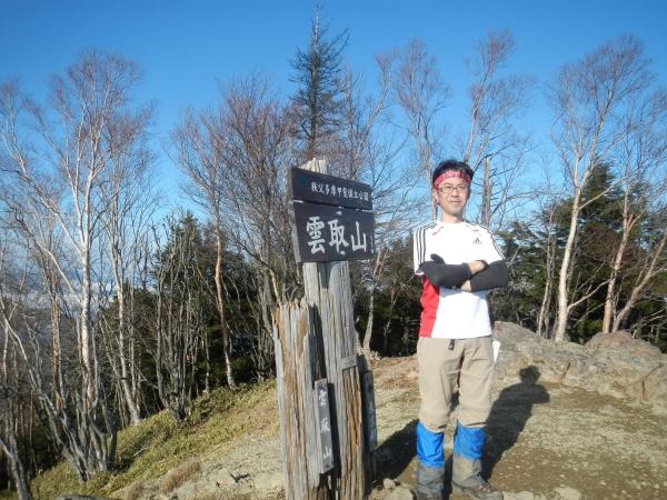 雲取山 022