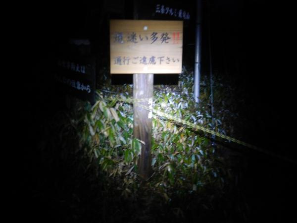 雲取山 040