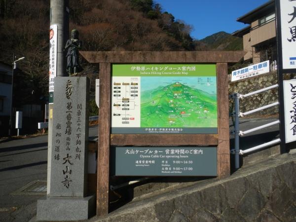 丹沢大山 001