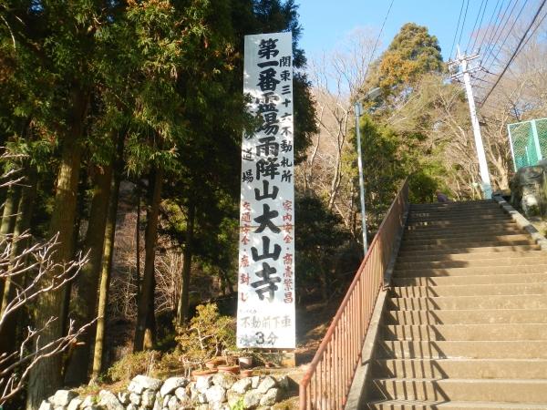 丹沢大山 006