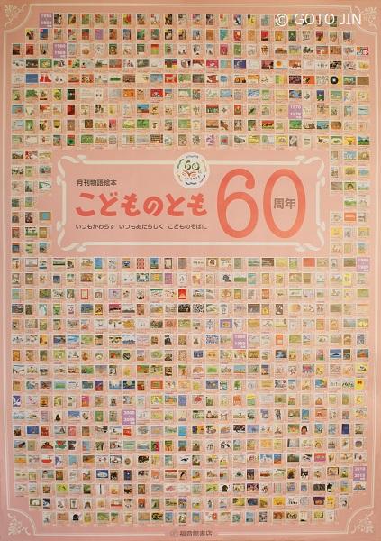 こどものとも60周年ポスター 全体