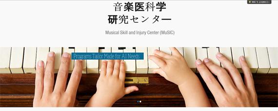 音楽医科学研究センター