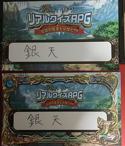 RQRネームカード