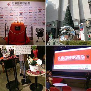 広島国際映画祭