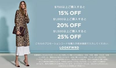FWRD sale