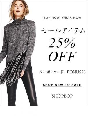 shopbop20151215.jpg
