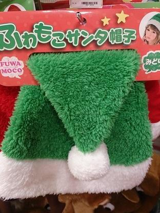 サンタ緑ぼう