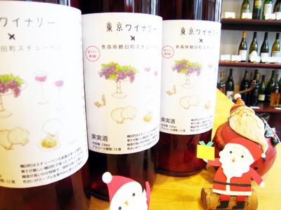 1512 Tokyo winery 02
