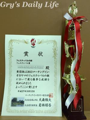 5101213フェスティバル賞